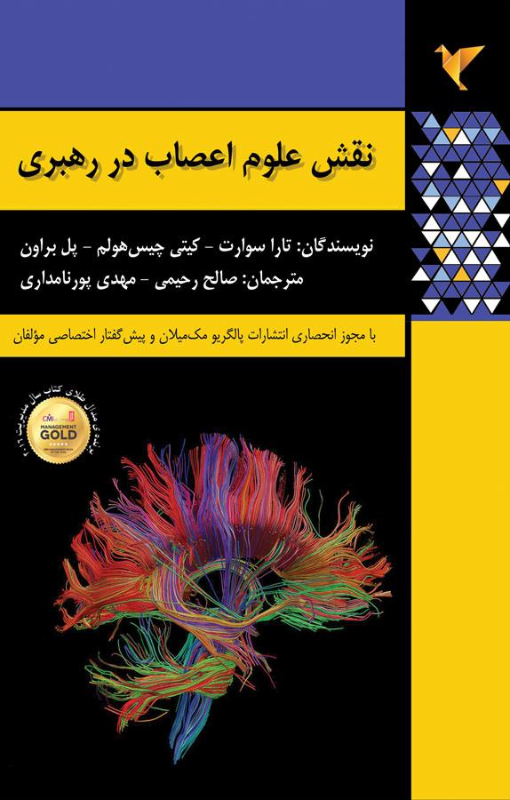 کتاب نقش علوم اعصاب در رهبری