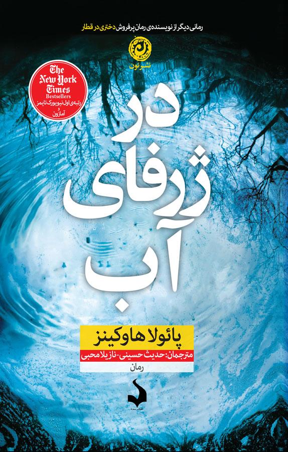 کتاب در ژرفای آب