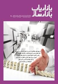 مجله ماهنامه بازاریاب بازارساز - شماره ۲۰