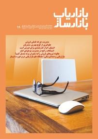 مجله ماهنامه بازاریاب بازارساز - شماره ۱۹