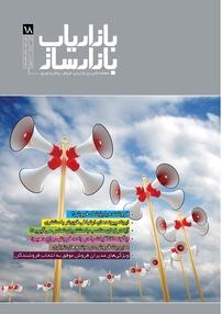 مجله ماهنامه بازاریاب بازارساز - شماره ۱۸