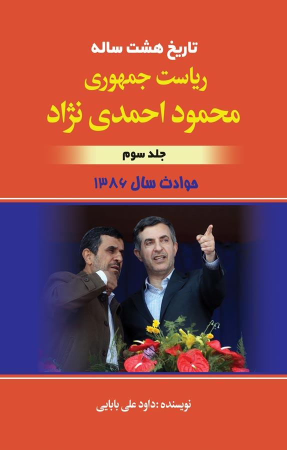 کتاب تاریخ هشت سالهی ریاست جمهوری محمود احمدینژاد حوادث سال ۱۳۸۶