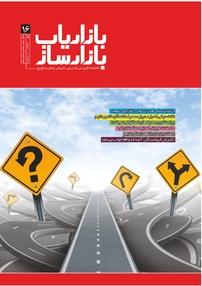 مجله ماهنامه بازاریاب بازارساز - شماره ۱۶
