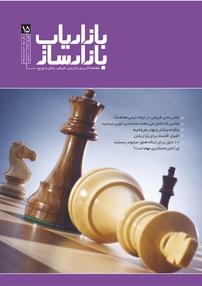 مجله ماهنامه بازاریاب بازارساز - شماره ۱۵