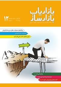 مجله ماهنامه بازاریاب بازارساز - شماره ۱۲