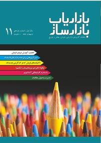 مجله ماهنامه بازاریاب بازارساز - شماره ۱۱