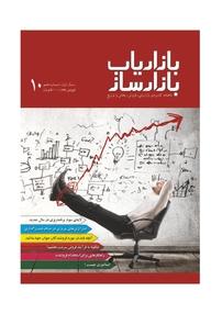 مجله ماهنامه بازاریاب بازارساز - شماره ۱۰