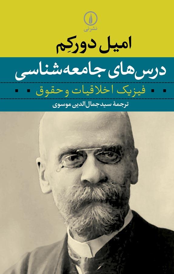 کتاب درسهای جامعهشناسی