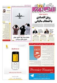 مجله هفتهنامه اقتصاد برتر شماره ۱۹۵
