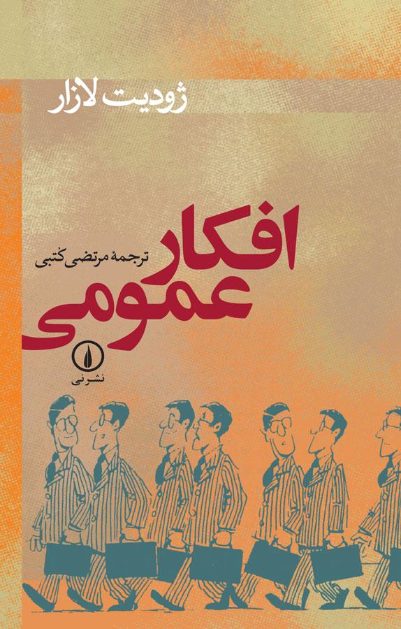 کتاب افکار عمومی