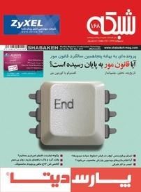 مجله ماهنامه اجتماعی، فرهنگی شبکه شماره ۱۶۸