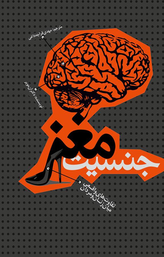 کتاب جنسیت مغز