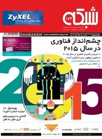 مجله ماهنامه اجتماعی، فرهنگی شبکه شماره ۱۶۴