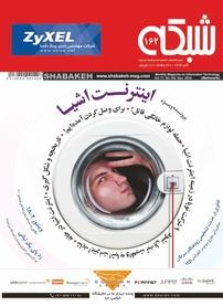 مجله ماهنامه اجتماعی، فرهنگی شبکه شماره ۱۶۲