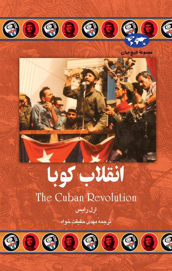 انقلاب كوبا (مجموعه تاریخ ۲۹)