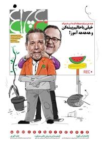 مجله هفتهنامه چلچراغ - شماره ۷۱۱