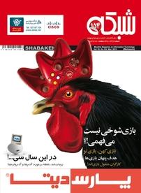 مجله ماهنامه اجتماعی، فرهنگی شبکه شماره ۱۵۴