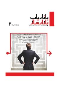 مجله ماهنامه بازاریاب بازارساز - شماره ۴