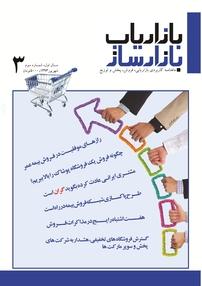 مجله ماهنامه بازاریاب بازارساز - شماره ۳