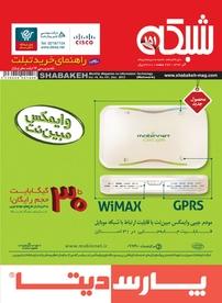مجله ماهنامه اجتماعی، فرهنگی شبکه شماره ۱۵۱
