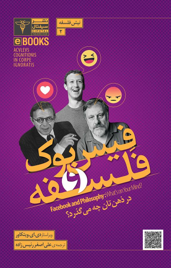 کتاب فیسبوک و فلسفه