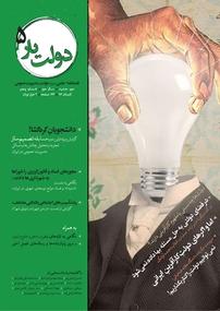 مجله فصلنامه علمی دولتیار – شماره ۵