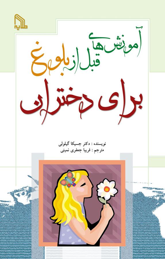 کتاب آموزشهای قبل از بلوغ برای دختران