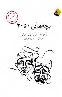 کتاب بچههای ۲۰۵۰