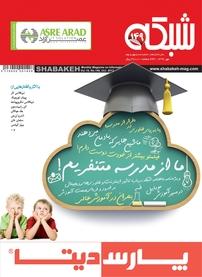 مجله ماهنامه اجتماعی، فرهنگی شبکه شماره ۱۴۹