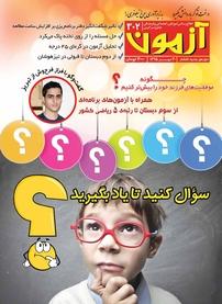 مجله آزمون- شماره ۳۰۲