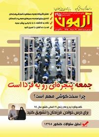 مجله آزمون- شماره ۲۹۵