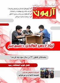 مجله آزمون- شماره ۲۸۳