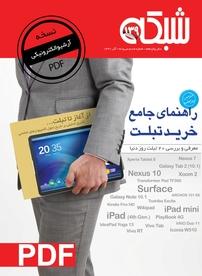 مجله ماهنامه اجتماعی، فرهنگی شبکه شماره ۱۳۹