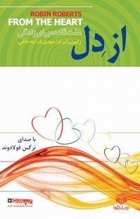 کتاب صوتی از دل