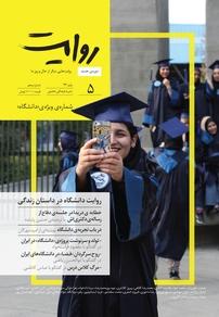 مجله نشریه فرهنگی تحلیلی روایت – شماره ۵