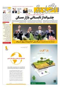 مجله هفتهنامه اقتصاد برتر شماره ۱۹۷