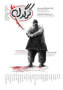 مجله هفتگی کرگدن شماره ۵۲