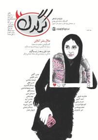 مجله هفتگی کرگدن شماره ۵۳