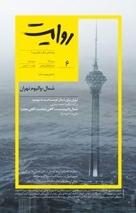 مجله نشریه فرهنگی تحلیلی روایت – شماره ۶