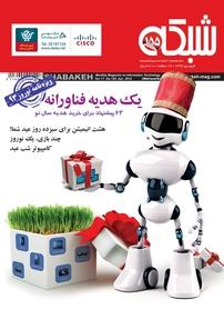 مجله ماهنامه اجتماعی، فرهنگی شبکه شماره ۱۵۵