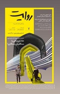 مجله نشریه فرهنگی تحلیلی روایت – شماره ۷