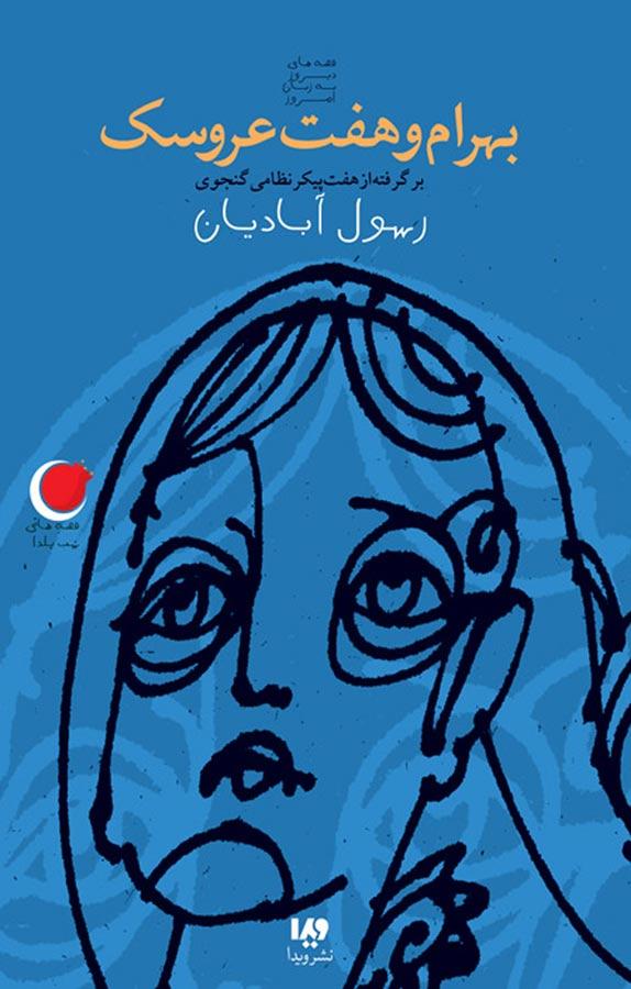 کتاب بهرام و هفت عروسک