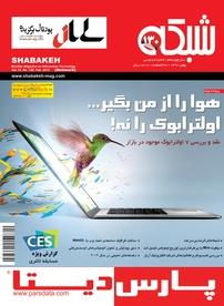 مجله ماهنامه اجتماعی، فرهنگی شبکه شماره ۱۳۰