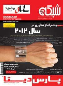 مجله ماهنامه اجتماعی، فرهنگی شبکه شماره ۱۲۹
