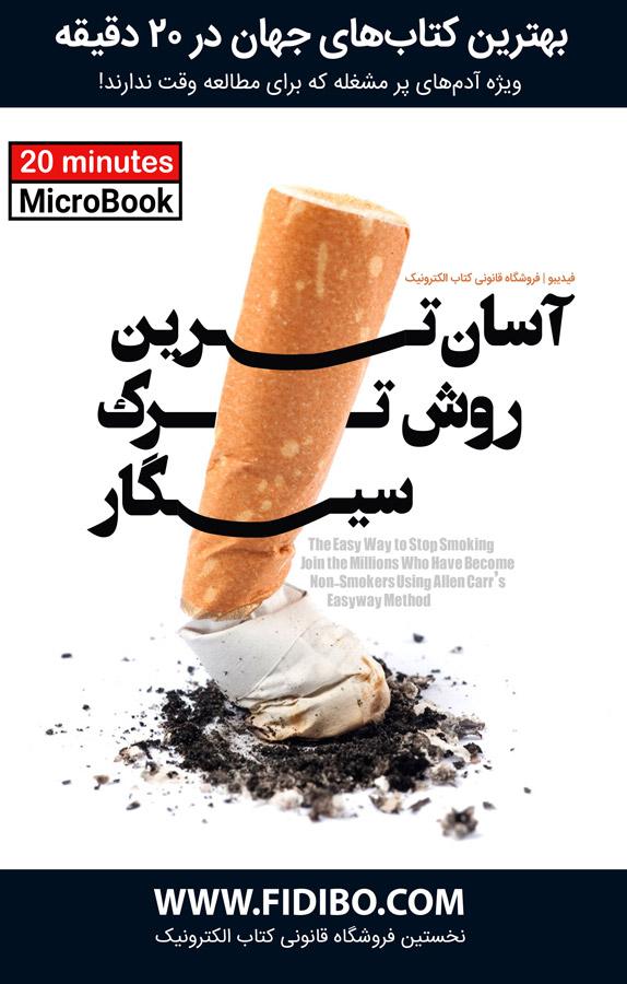 میکروبوک آسانترین روش ترک سیگار (به میلیونها غیر سیگاری بپیوندید که با روش آسان آلن کارز ترک کردن