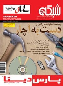 مجله ماهنامه اجتماعی، فرهنگی شبکه شماره ۱۲۸