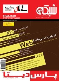 مجله ماهنامه اجتماعی، فرهنگی شبکه شماره ۱۲۳