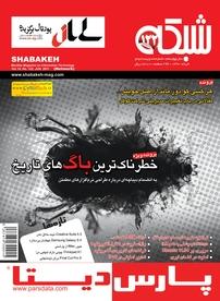 مجله ماهنامه اجتماعی، فرهنگی شبکه شماره ۱۲۲