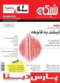 مجله ماهنامه اجتماعی، فرهنگی شبکه شماره ۱۲۱