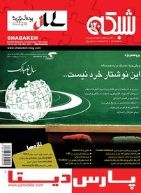 مجله ماهنامه اجتماعی، فرهنگی شبکه شماره ۱۲۰